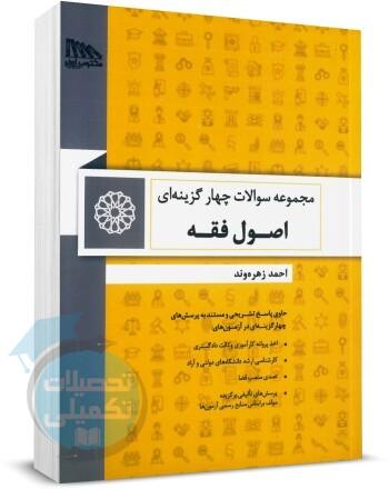 کتاب تست اصول فقه احمد زهره وند, خرید کتاب, دانلود رایگان