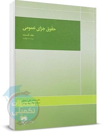 کتاب حقوق جزای عمومی 1 دکتر اردبیلی, خرید کتاب, دانلود رایگان