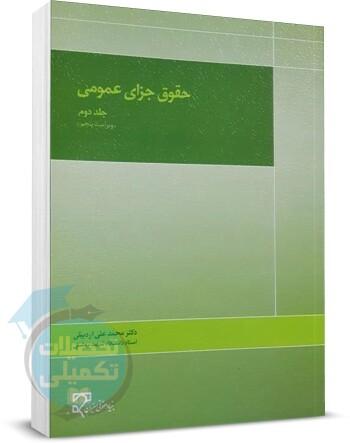 کتاب حقوق جزای عمومی 2 دکتر اردبیلی, خرید کتاب, دانلود رایگان