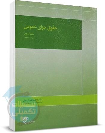 کتاب حقوق جزای عمومی 3 دکتر اردبیلی, خرید کتاب, دانلود رایگان