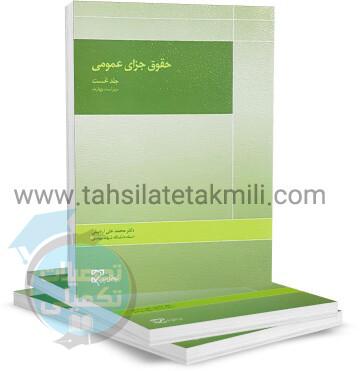 حقوق جزای عمومی دکتر اردبیلی, خرید کتاب, دانلود رایگان