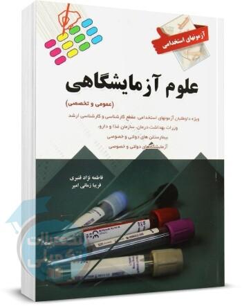 کتاب سوالات استخدامی علوم آزمایشگاهی, بهترین کتاب آزمون استخدامی علوم آزمایشگاهی
