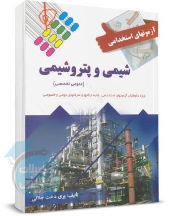 کتاب سوالات استخدامی شیمی و پتروشیمی, بهترین کتاب آزمون استخدامی شیمی و پتروشیمی