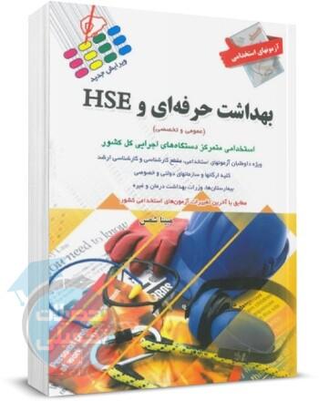 کتاب سوالات استخدامی بهداشت حرفه ای و HSE, بهترین کتاب آزمون استخدامی بهداشت حرفه ای و HSE