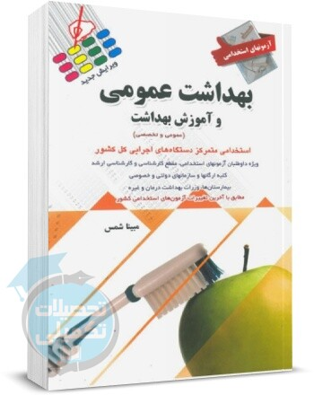 کتاب سوالات استخدامی بهداشت عمومی و آموزش بهداشت, بهترین کتاب آزمون استخدامی بهداشت عمومی و آموزش بهداشت