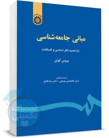 کتاب مبانی جامعه شناسی بروس کوئن ترجمه دکتر توسلی دکتر فاضل انتشارات سمت