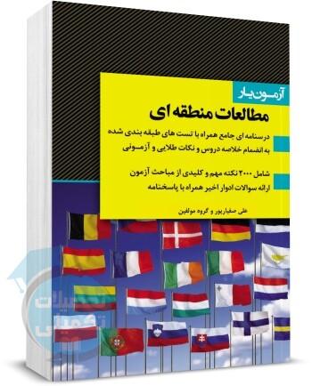 کتاب آزمون یار ارشد مطالعات منطقه ای, کتاب تست ارشد مطالعات منطقه ای, کتاب جامع ارشد مطالعات منطقه ای