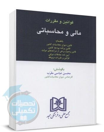 کتاب قوانین و مقررات مالی و محاسباتی اثر محسن عباسی مقرب