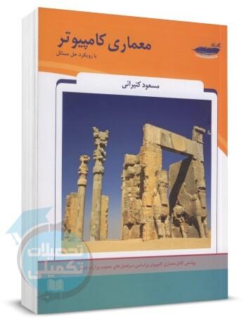 کتاب معماری کامپیوتر پارسه اثر مسعود کتیرائی