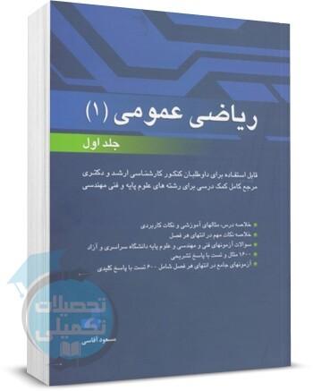 کتاب ریاضی عمومی 1 جلد اول مسعود آقاسی, کتاب ریاضی عمومی 1 جلد اول نگاه دانش, خرید کتاب, دانلود رایگان