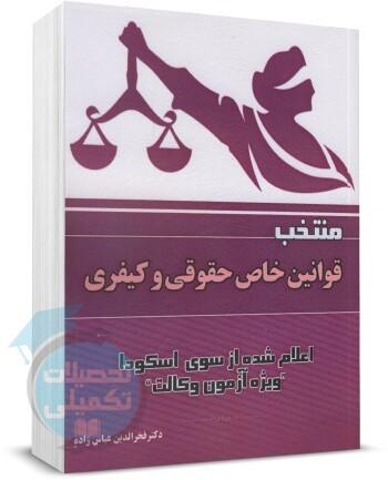 کتاب منتخب مجموعه قوانین خاص حقوقی و کیفری «اسکودا»