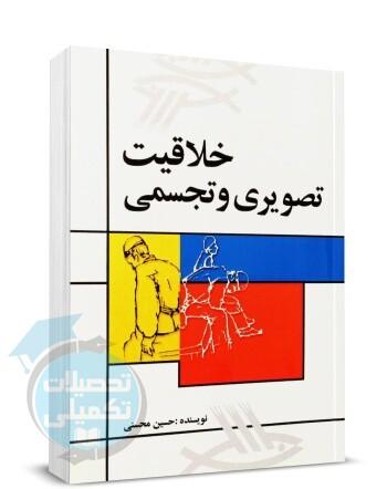 کتاب خلاقیت تصویری و تجسمی اثر حسین محسنی نشر مارلیک