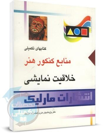 کتاب خلاقیت نمایشی نشر مارلیک