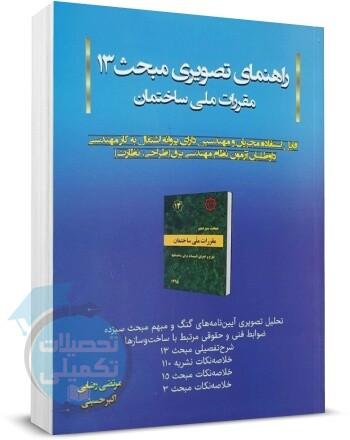 کتاب راهنمای تصویری مبحث 13 مقررات ملی ساختمان