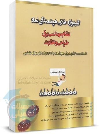 کتاب 30000 کلید واژه طلایی نظام مهندسی برق