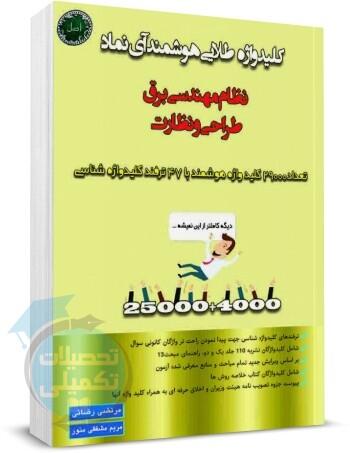 کتاب 29000 کلید واژه طلایی نظام مهندسی برق