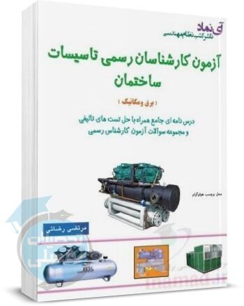 کتاب جامع آزمون کارشناس رسمی تاسیسات ساختمان