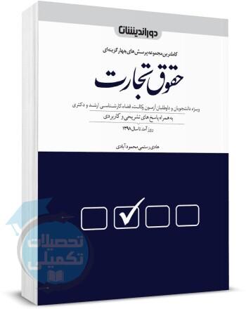 کتاب تست حقوق تجارت دوراندیشان اثر هادی رستمی محمودآبادی