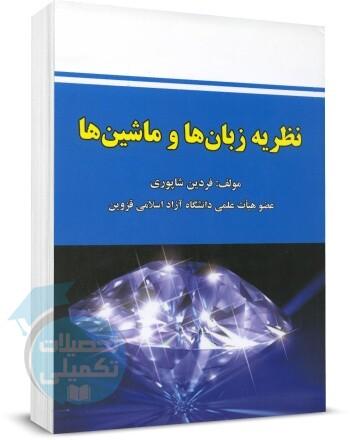 کتاب نظریه زبان ها و ماشین ها فردین شاپوری انتشارات علوم رایانه