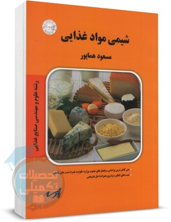 کتاب شیمی مواد غذایی پارسه اثر مسعود هماپور