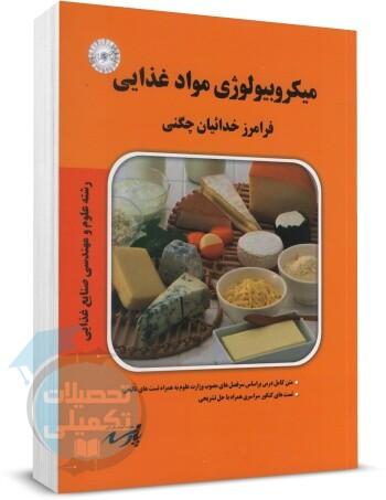 کتاب میکروبیولوژی مواد غذایی پارسه اثر فرامرز خدائیان چگنی