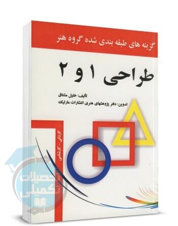 کتاب تست طراحی 1 و 2 خلیل مشتاق نشر مارلیک