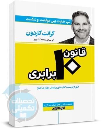 کتاب قانون ۱۰ برابری اثر گرانت کاردون ترجمه محمد کشاورز, دانلود کتاب قانون 10x گرنت کاردن