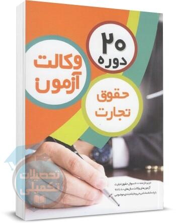 کتاب تست آزمونهای وکالت حقوق تجارت, کتاب 20 دوره حقوق تجارت آزمون وکالت