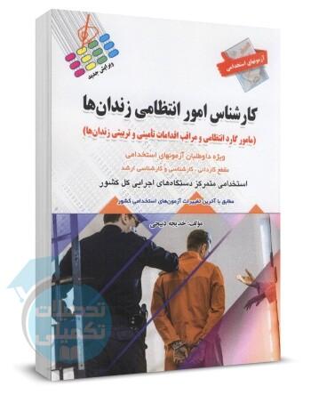 کتاب کارشناس امور انتظامی زندانها