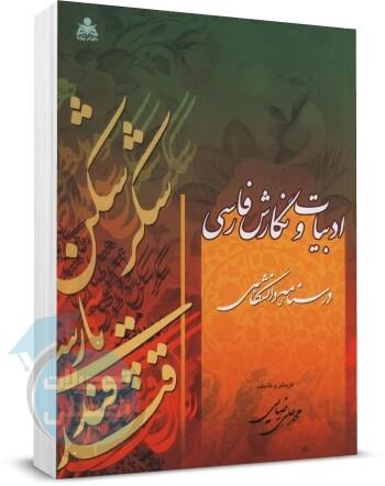 کتاب فارسی عمومی ادبیات و نگارش فارسی تألیف محمدعلی رضایی