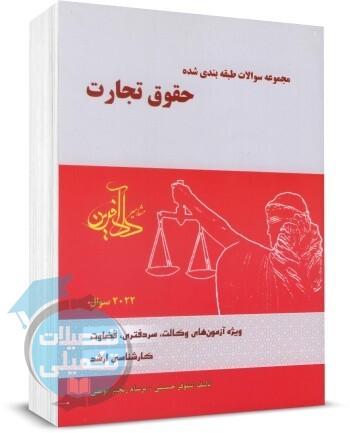 کتاب تست حقوق تجارت نیلوفر حسینی