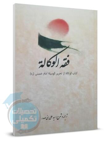 کتاب فقه الوکاله چتر دانش ترجمه بنی صدر