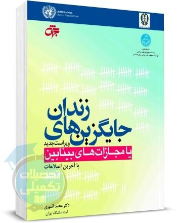 کتاب جایگزینهای زندان یا مجازاتهای بینابین دکتر محمد آشوری