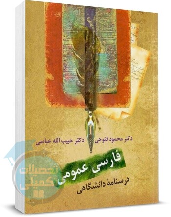 کتاب فارسی عمومی دکتر فتوحی