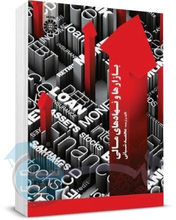 کتاب بازارها و نهادهای مالی محمد شبانی انتشارات سمت