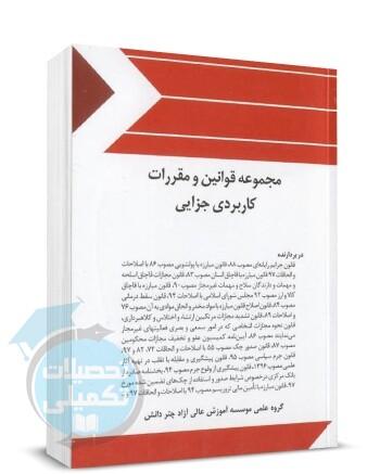 کتاب مجموعه قوانین و مقررات کاربردی جزایی چتر دانش