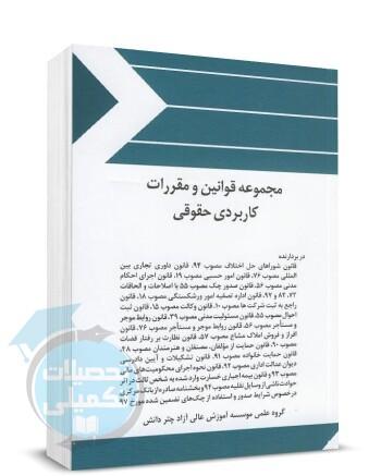 کتاب مجموعه قوانین و مقررات کاربردی حقوقی چتر دانش