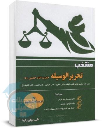 کتاب منتخب تحریرالوسیله امام خمینی علی رسولی زکریا