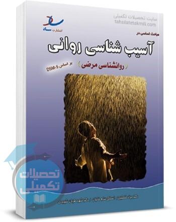 کتاب آسیب شناسی روانی انتشارات ساد, بهترین کتاب آسیب شناسی روانی, کتاب dcm5, قیمت کتاب آسیب شناسی روانی ساد