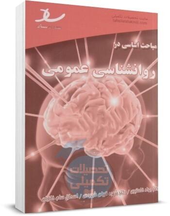 مباحث اساسی در روانشناسی عمومی خلعتبری, انتشارات ساد, روانشناسی عمومی ساد