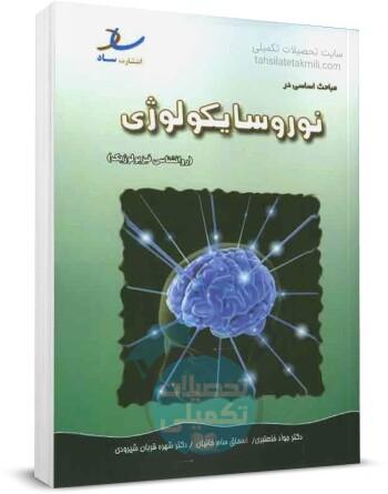 مباحث اساسی در نوروسایکولوژی دکتر جواد خلعتبری, انتشارات ساد, دانلود رایگان کتاب روانشناسی فیزیولوژیک پیام نور, Pdf کتاب روانشناسی فیزیولوژیک
