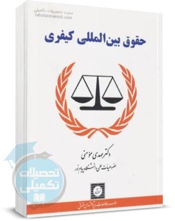 کتاب حقوق بین المللی کیفری دکتر مهدی مومنی, انتشارات شهر دانش, حقوق کیفری بین المللی