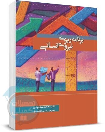 کتاب برنامه ریزی نیروی انسانی دکتر سیدرضا سیدجوادین, خرید کتاب, دانلود رایگان