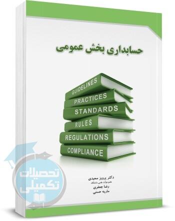 کتاب حسابداری بخش عمومی دکتر سعیدی انتشارات نگاه دانش, خرید کتاب, دانلود رایگان