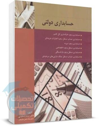 کتاب حسابداری دولتی پرویز سعیدی, خرید کتاب, دانلود رایگان
