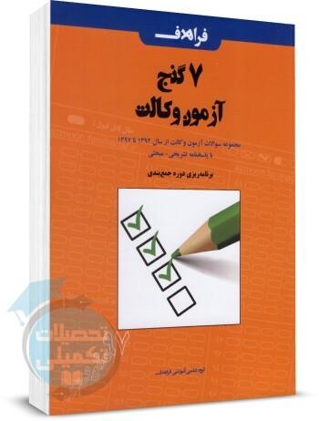 کتاب مجموعه آزمونهای وکالت, 7گنج آزمون وکالت, فراهدف
