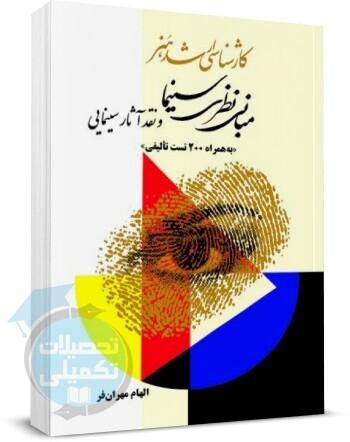 کتاب مبانی نظری سینما و نقد آثار سینمایی الهام مهران فر نشر آیندگان