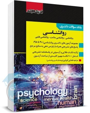 کتاب آزمون یار دکتری روانشناسی, کتاب تست دکتری روانشناسی