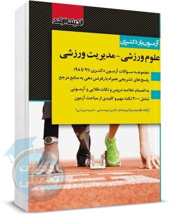 آزمون یار دکتری مدیریت ورزشی, کتاب تست دکتری مدیریت ورزشی