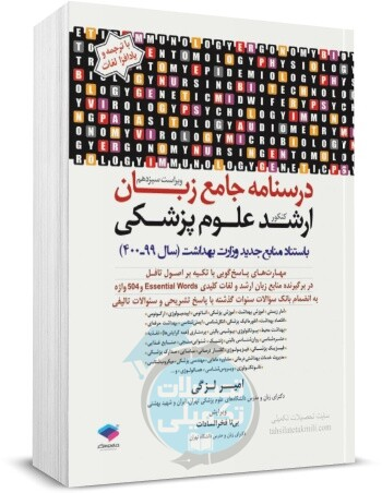 درسنامه جامع زبان ارشد علوم پزشکی دکتر امیر لزگی, انتشارات جامعه نگر
